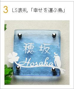LS表札「幸せを運ぶ鳥」