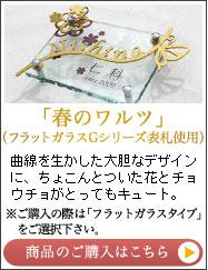 春のワルツ(フラットガラスGシリーズ表札使用)