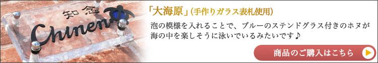 「大海原」(手作りガラス表札使用)