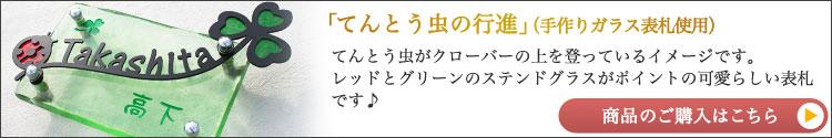 「てんとう虫の行進」(手作りガラス表札使用)