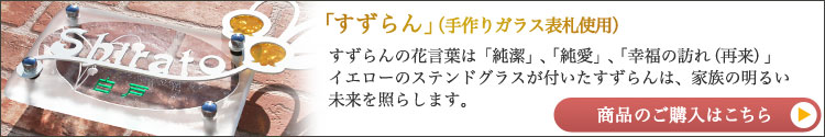 「すずらん」(手作りガラス表札使用)
