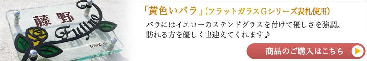「黄色いバラ」(フラットガラスGシリーズ表札使用)