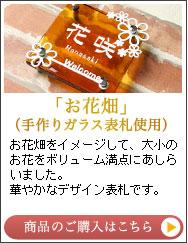 お花畑(手作りガラス表札使用)
