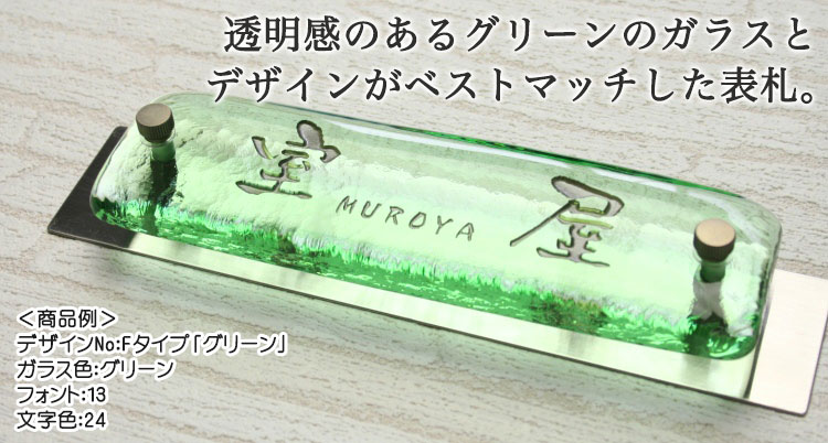 マンション表札手作りガラス・Fタイプ