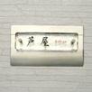 手作りガラス表札(ASHIYA)