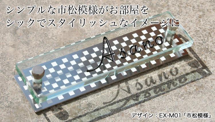 マンション表札ZM-EXタイプ「EX-M01」