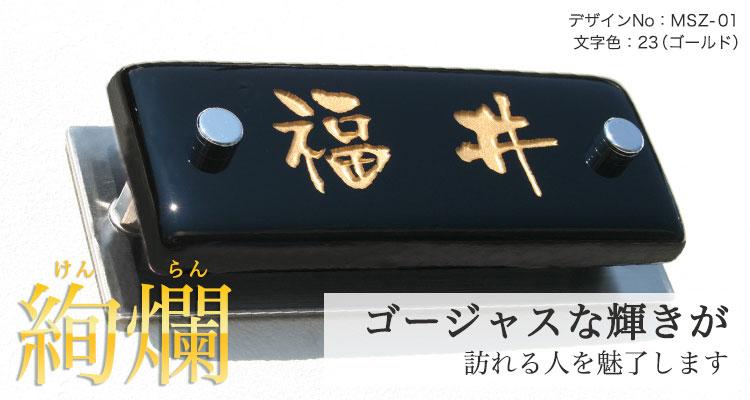 マンション表札手作りガラス「シュヴァルツシリーズ漆黒」