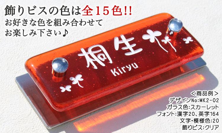 マンション表札手作りガラスII「にじいろ」MK2-02