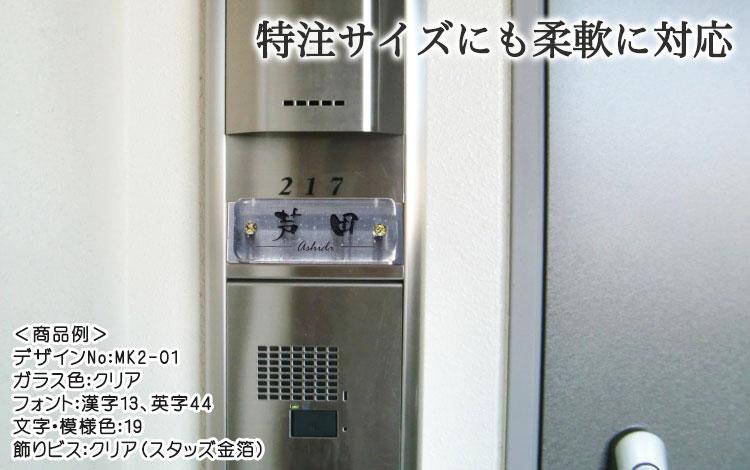マンション表札手作りガラスII「にじいろ」MK2-01
