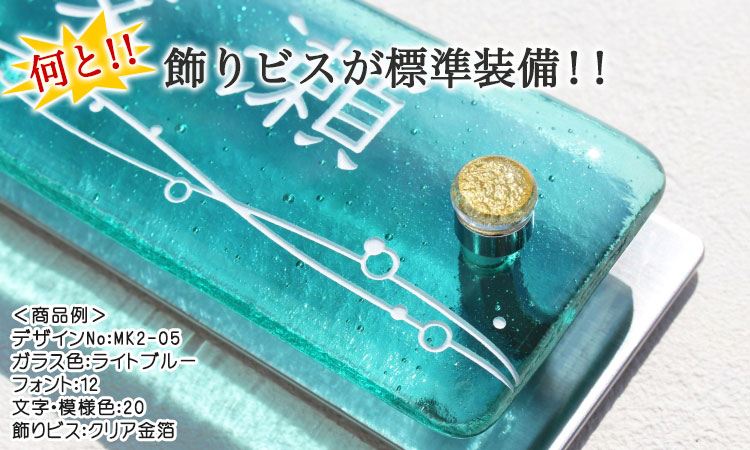 マンション表札手作りガラスII「にじいろ」MK2-05