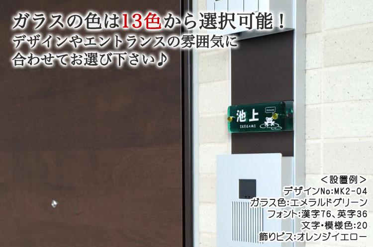 マンション表札手作りガラスII「にじいろ」MK2-04