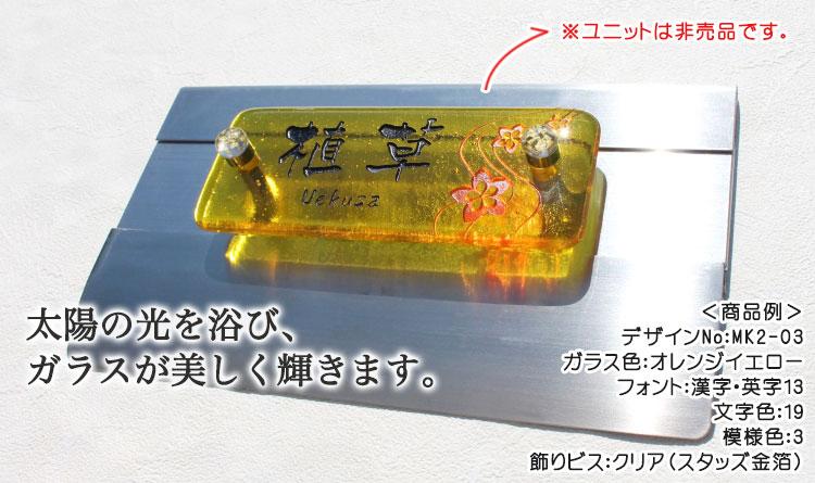 マンション表札手作りガラスII「にじいろ」MK2-03