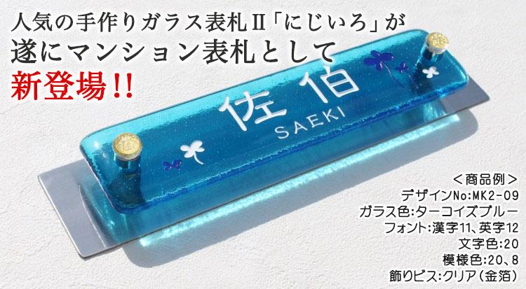 マンション表札手作りガラスII「にじいろ」MK2-09