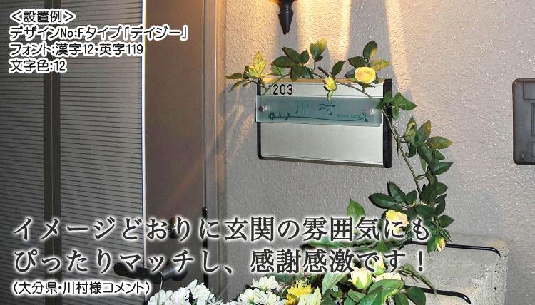 マンション表札フラットガラス・Fタイプ(施工例)