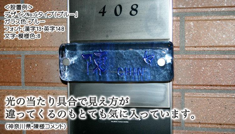 マンション表札フラットガラス・Gタイプ(施工例)