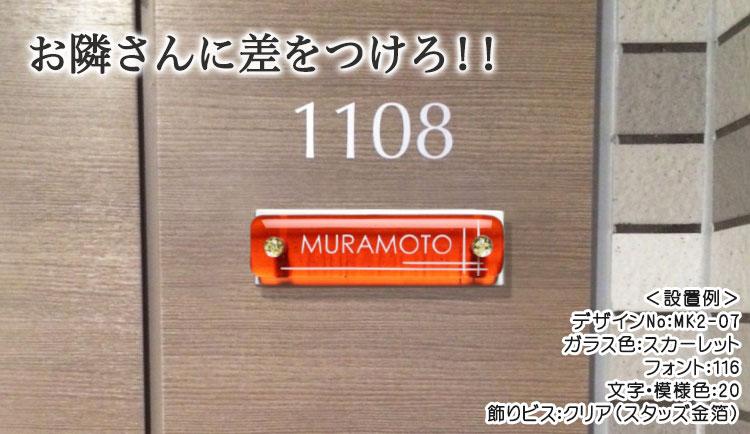 マンション表札手作りガラスII「にじいろ」MK2-07