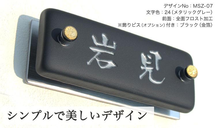 マンション表札手作りガラス「シュヴァルツシリーズ漆黒」(飾りビス付き)