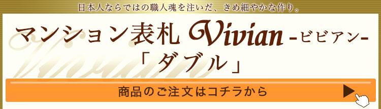 マンション表札vivian「ダブル」M-V03