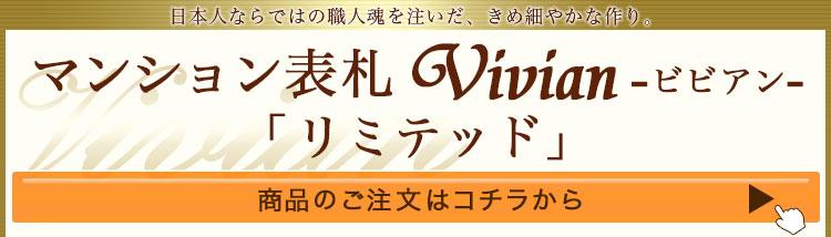 マンション表札vivian「リミテッド」M-V01