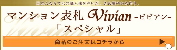 マンション表札vivian「スペシャル」M-V02