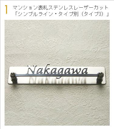 マンション表札ステンレスレーザーカット「シンプルライン・タイプ別(タイプ3)」