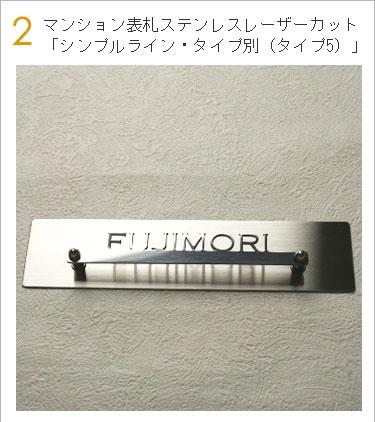マンション表札ステンレスレーザーカット「シンプルライン・タイプ別(タイプ5)」