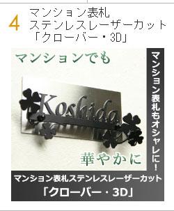 マンション表札ステンレスレーザーカット「クローバー・3D」