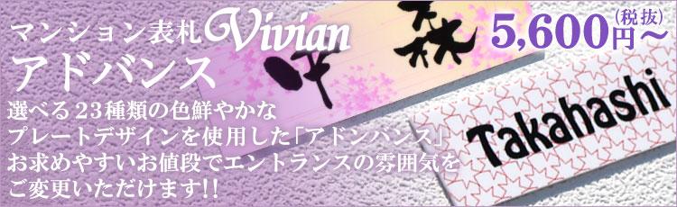 マンション表札vivian「アドバンス」