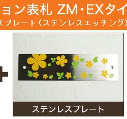マンション表札ZM-EXタイプ