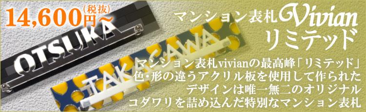 マンション表札vivian「リミテッド」
