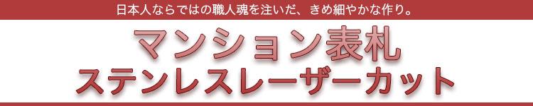 マンション表札ステンレスレーザーカットシリーズ