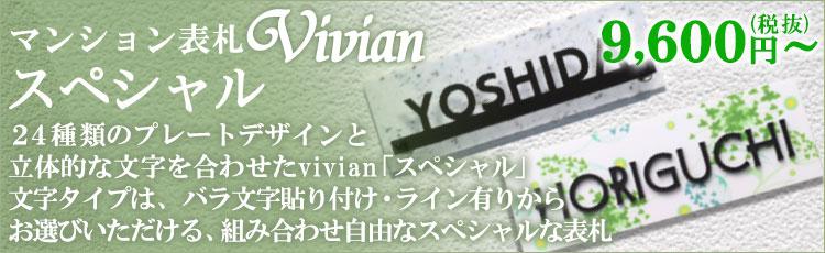 マンション表札vivian「スペシャル」