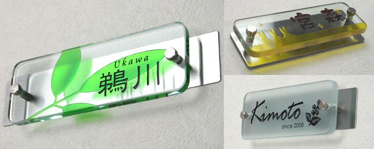 マンション表札、マンション対応フラットガラスGシリーズ表札