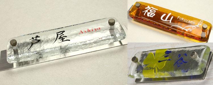 マンション表札、マンション対応手作りガラス表札