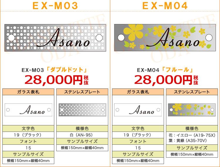 マンション表札ZM-EXタイプデザイン