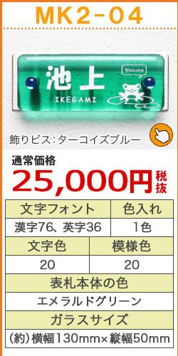 MK2-04