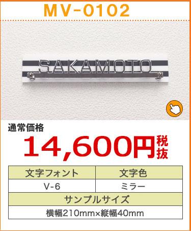 MV-0102