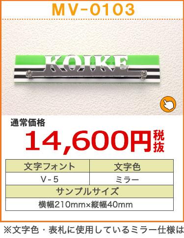 MV-0103