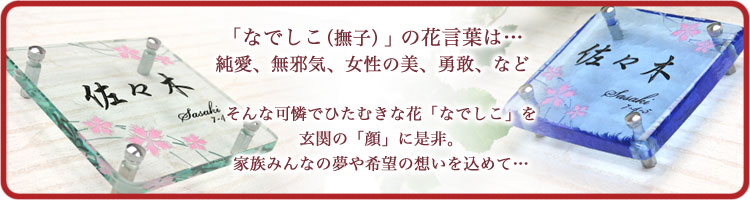フラットガラス・撫子