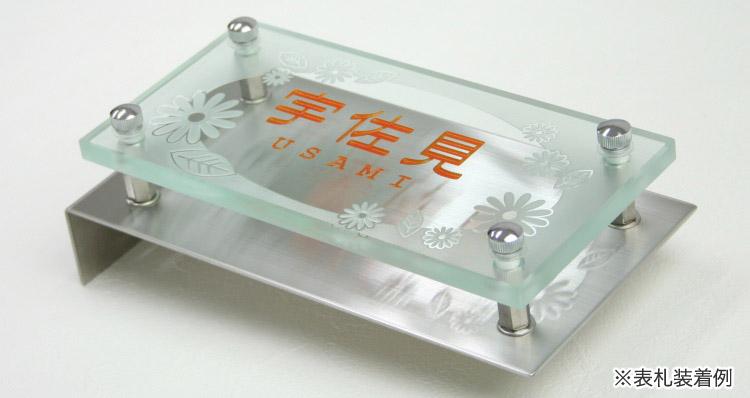 【オプション品】フラットガラス表札用L字型ステンレス板