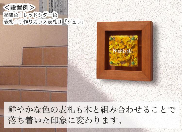 木のフレーム(設置例:手作りガラス表札II)