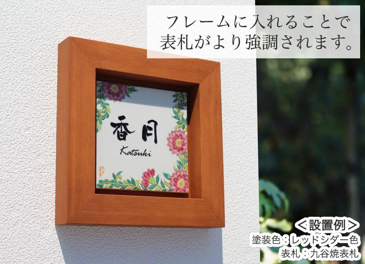 木のフレーム(設置例:九谷焼表札)