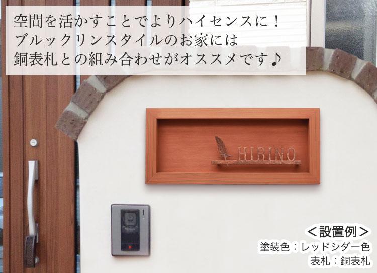 木のフレーム(設置例:銅表札)