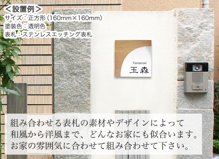 木のフレーム(設置例:ステンレスエッチング表札)
