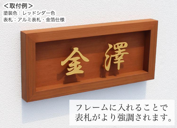 木のフレーム(設置例:金箔表札)