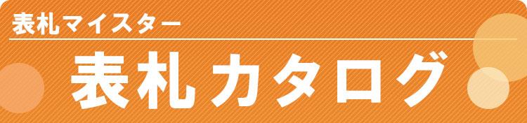 表札カタログ