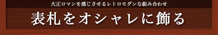 スペシャルオプション「木のフレーム(額縁タイプ・長方形)」