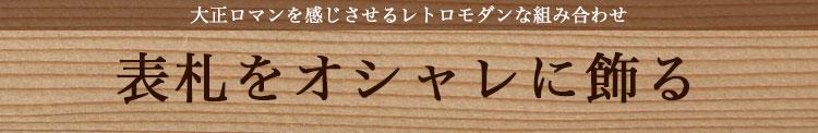スペシャルオプション「木のフレーム(フラットタイプ)」