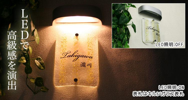 【オプション品】LED照明(設置例:キルンガラス表札)