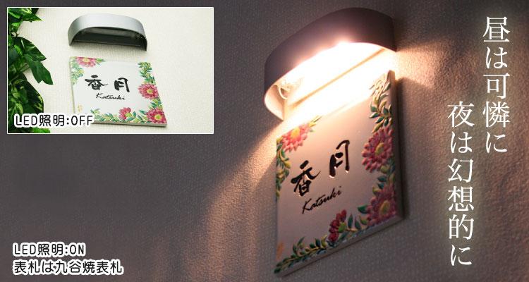 【オプション品】LED照明(設置例:九谷焼表札)